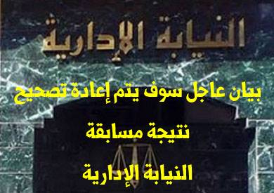Photo of بيان عاجل سوف يتم إعادة تصحيح نتيجة مسابقة النيابة الإدارية