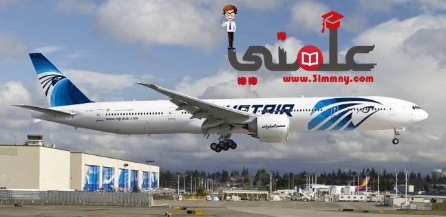 صورة مصر للطيران ننتظر إخطارا من بلجيكا بإعادة فتح مطار بروكسل لتسيير رحلاتنا