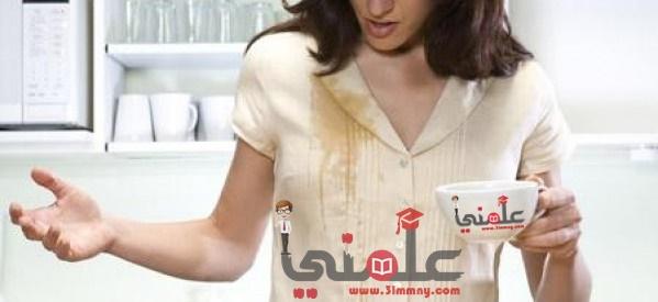 صورة جبتلكم طريقة جميلة جدا لازالة بقع الزيت من الملابس نهائيا