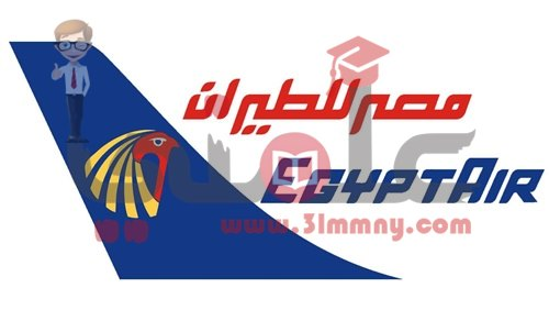 صورة (*شركة مصر للطيران تكشف عن حقيقة استقالة 180من طيارى الشركة*)