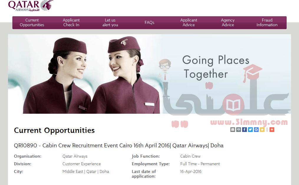 صورة Cabin Crew Recruitment Event Cairo 16th April 2016| Qatar Airways| Doha
