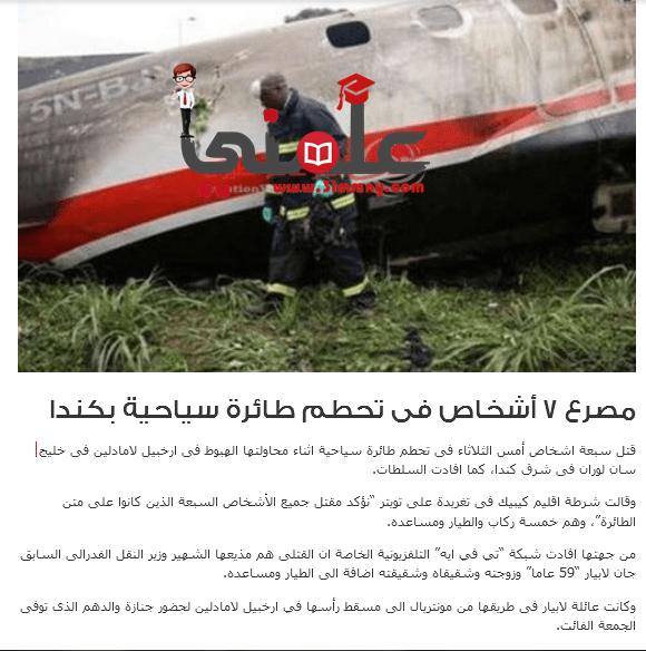 صورة مصرع 7 أشخاص فى تحطم طائرة سياحية بكندا