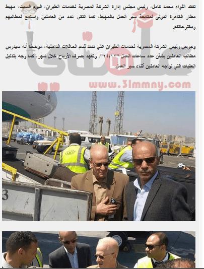 """صورة رئيس """"المصرية لخدمات الطيران"""" يتابع سير العمل بمهبط مطار القاهرة"""
