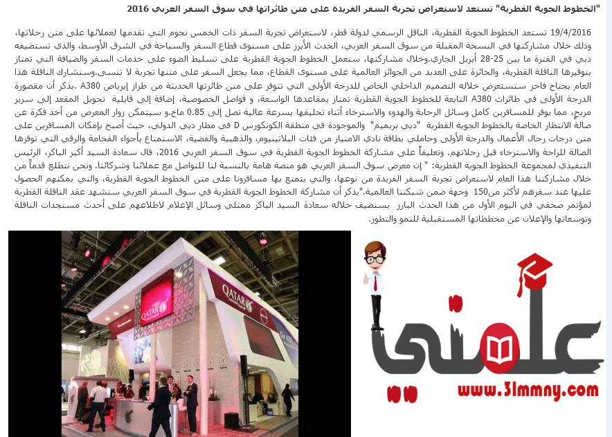 """صورة """"الخطوط الجوية القطرية"""" تستعد لاستعراض تجربة السفر الفريدة على متن طائراتها في سوق السفر العربي 2016"""