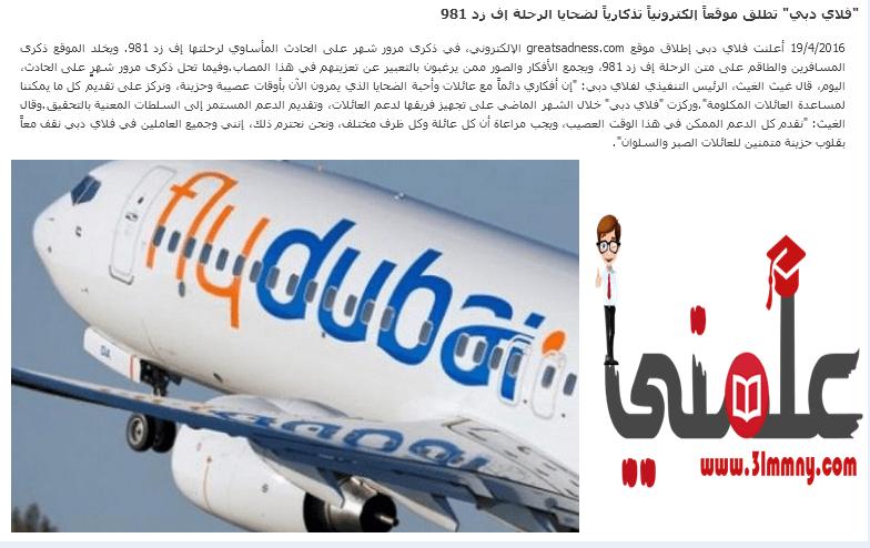 """صورة """"فلاي دبي"""" تطلق موقعاً إلكترونياً تذكارياً لضحايا الرحلة إف زد 981"""