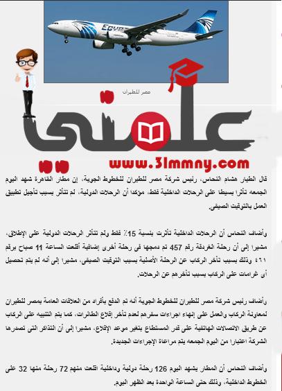 """Photo of """"مصر للطيران"""" التوقيت الصيفى أثر على 15% من الرحلات الداخلية فقط"""