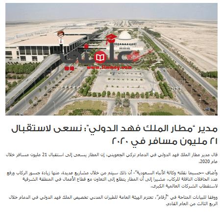 """صورة مدير """"مطار الملك فهد الدولي"""": نسعى لاستقبال 21 مليون مسافر في 2020"""