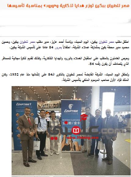 صورة مصر للطيران ببكين توزع هدايا تذكارية و«ورود» بمناسبة تأسيسها