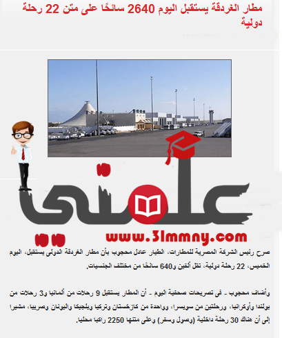 Photo of مطار الغردقة يستقبل اليوم 2640 سائحًا على متن 22رحلة دولية