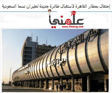 Photo of إحتفال بمطار القاهرة لاستقبال طائرة جديدة لطيران نسما السعودية