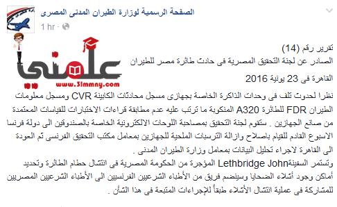 صورة تقرير رقم (14) الصادر عن لجنة التحقيق المصرية فى حادث طائرة مصر للطيران