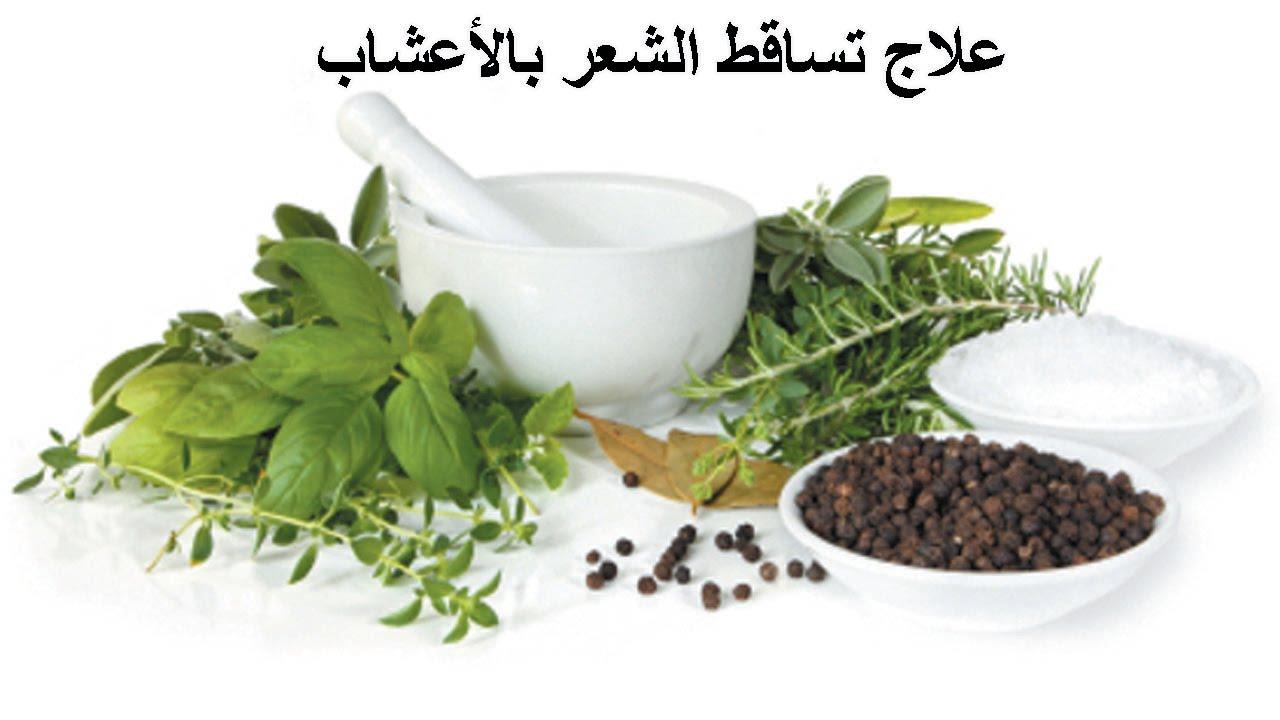 Photo of اعشاب للشعر لعلاج التساقط وتنعيمة